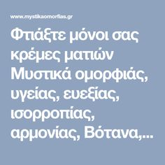 Φτιάξτε μόνοι σας κρέμες ματιών Μυστικά oμορφιάς, υγείας, ευεξίας, ισορροπίας, αρμονίας, Βότανα, μυστικά βότανα, www.mystikavotana.gr, Αιθέρια Έλαια, Λάδια ομορφιάς, σέρουμ σαλιγκαριού, λάδι στρουθοκαμήλου, ελιξίριο σαλιγκαριού, πως θα φτιάξεις τις μεγαλύτερες βλεφαρίδες, συνταγές : www.mystikaomorfias.gr, GoWebShop Platform