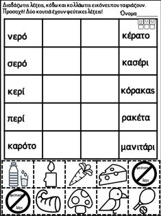 Greek Language, Speech And Language, Learn Greek, Greek Art, Home Schooling, Speech Therapy, Special Education, Learning, Words