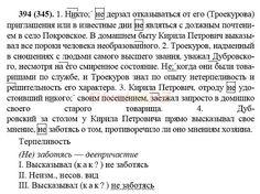 ГДЗ 394 Answers To Homework