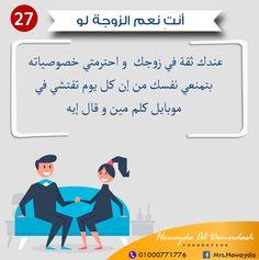 عندك ثقة في زوجك #كلم_مين_و_قال_ايه
