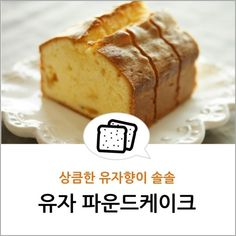 Korean Bread Recipe, Pond Cake, Cafe Menu, Bread Cake, Korean Food, Food Plating, No Bake Desserts, No Bake Cake, Bread Recipes