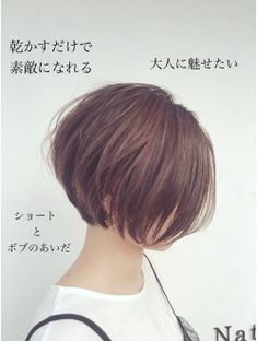 ラ ニ ン グ (Conception de cheveux naturels) シ ƒ . Short Bob Hairstyles, Pretty Hairstyles, Haircuts, Girl Short Hair, Short Hair Cuts, Medium Hair Styles, Curly Hair Styles, Shot Hair Styles, Hair Arrange
