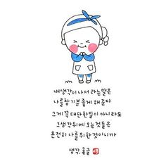 Famous Quotes, Best Quotes, Korean Handwriting, Words Wallpaper, Korean Quotes, Picture Story, Typography, Lettering, Cute Doodles