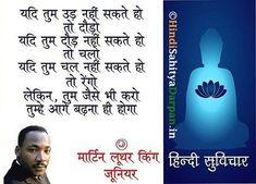 हर हल म तमह आग बढन हग!! #hindithoughts #hindi #hindiQuotes #Motivational #Inspiration #Suvichar #ThoughtOfTheDay #MotivationalQuotes #martinlutherkingjr