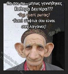 Funny Greek Quotes, Funny Memes, Jokes, Wise Quotes, Funny Photos, Blog, Funny Stuff, Friends, Tatoo