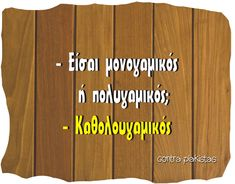 Funny Facts, Funny Quotes, Funny Shit, Funny Stuff, Greek Quotes, Languages, Jokes, Lol, Humor