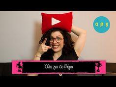 Όλα για το Ρήμα (Δ' - Ε' -ΣΤ' τάξη) - YouTube Learn Greek, School Themes, Learning, Youtube, Beauty, Studying, Teaching, Beauty Illustration, Education
