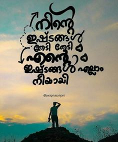 The 171 Best Malayalam Quote Images On Pinterest Malayalam Quotes