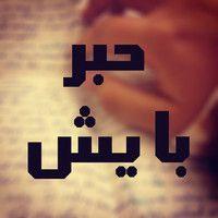 حبر بايش.. by zeina-coutry on SoundCloud