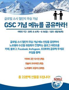 [8월 정기 이벤트] 글로벌 스시 챌린지 기념 메뉴 런칭!  http://me2.do/FHbcd8vq