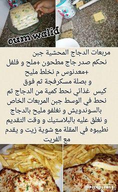 Umm Walid recipes wonderful and easy food pictures - protect . Mozzarella, Tunisian Food, Algerian Recipes, Vegetarian Recipes, Cooking Recipes, Ramadan Recipes, Arabic Food, Arabic Sweets, Food Photo
