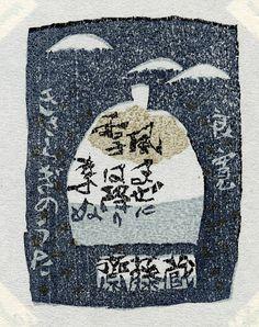Exlibris Teruo Takahashi