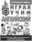 Мобильный LiveInternet Играя учим английский. Для дошколят | Таня_Одесса - Дневник Таня_Одесса |