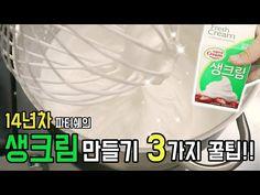 Cake Decorating, Cooking, Korean, Food, Kitchen, Korean Language, Essen, Meals, Yemek