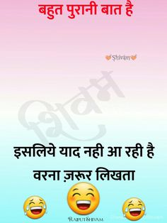 Funny School Jokes, Funny Jokes In Hindi, Very Funny Jokes, Crazy Funny Memes, Haha Funny, Funny Tweets, Funky Quotes, Cute Love Quotes, Dosti Quotes