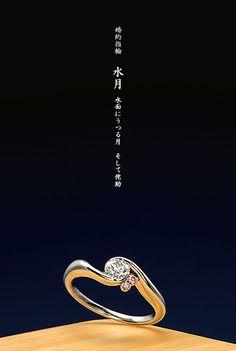 婚約指輪:『水月』…水面にうつる月 そして侘助  風の音もない夜の水面に映る月は、美しい。   ふと見るとそこに侘助(椿)も映っていた…   そんな風景をイメージしております。   婚約指輪(エンゲージリング)中央のメイン   ダイヤモンドは水面に映る月を、ピンクダイヤ   は水面に映る椿を表しております。   月と侘助(椿)をおふたりに喩えた婚約指輪   (エンゲージリング)作品です