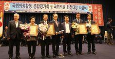 윤영일의원, 제20대 국회 국회의원 헌정대상 수상