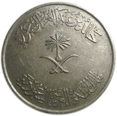 Together with a palm tree, two crossed Bedouin swords form the coat of arms of Saudi Arabia, as seen on this 1 Riyal coin of The two swords represent the Kingdom of Hijaz and the Kingdom of Najd, united in 1928 by Ibn Saud. Curved Swords, Mounted Archery, Ottoman Turks, Types Of Swords, Dutch Language, Horsemen Of The Apocalypse, Catholic University, Sword Design, National Flag