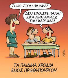 Ποιος τελικά επιτρέπεται να κάνει χιούμορ στην Ελλάδα; | LiFO Bring Me To Life, Series Movies, Life Hacks, Life Tips, Minions, Funny Quotes, Jokes, Wattpad, Lol