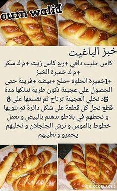 Tunisian Food, Algerian Recipes, Bread Shaping, Arabian Food, Cookout Food, Good Food, Yummy Food, Arabic Sweets, Ramadan Recipes