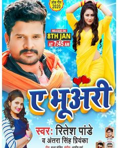 - Bhojpuri Songs  IMAGES, GIF, ANIMATED GIF, WALLPAPER, STICKER FOR WHATSAPP & FACEBOOK