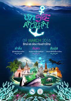 Design concept : Poster / ๊Un - see Aaothai ttt. Flyer Design, Layout Design, Print Design, Travel Brochure Design, Japan Info, Thai Design, Thai Style, Graphic Design Posters, Advertising Design