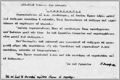 Εγγραφο της Αγροτικής Τράπεζας προς το προσωπικό για τη «φανέλα του στρατιώτη»