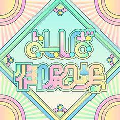 1030 よしんば御殿場 #typography #design #graphic #logo #タイポグラフィ #タイポ #デザイン #グラフィック #ロゴ #PPPハウス