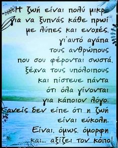 Me Quotes, Motivational Quotes, Inspirational Quotes, Thankful Quotes, Big Words, Greek Quotes, Greek Sayings, Life Images, True Words