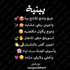 30 Best غزل عراقي Images Arabic Quotes Cool Words Quotes