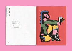 Good Morning Zine - Andy Rementer
