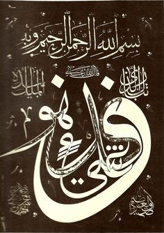 """3a6l: Text reads:{تبارك الذي بيده الملك وهو على كل شيءٍ قدير} """"Blessed is He in Whose Hand is the dominion, and He is Able to do all things."""" Quran -67"""