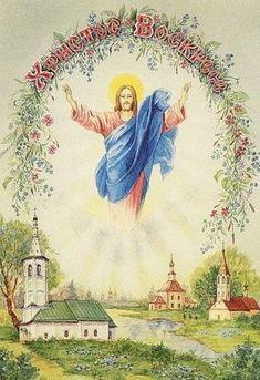 Old Russian Easter postcard. Easter Art, Easter Crafts, Vintage Cards, Vintage Images, Church Icon, Easter Illustration, Christ Is Risen, Easter Parade, Vintage Easter