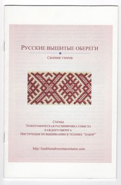 Russian Ritual Patterns/Talismans, schemes and meaning (in Russian) on Etsy, $20.00