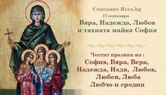 На 17 Септември честваме мъченици Вяра, Надежда, Любов и майка им София - https://novinite.eu/na-17-septemvri-chestvame-machenitsi-vyara-nadezhda-lyubov-i-majka-im-sofiya/  #ИменДен, #Култува, #Общество
