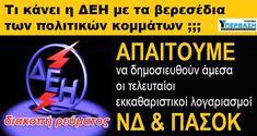ΤΙ ΚΑΝΕΙ Η ΔΕΗ ΜΕ ΤΑ ΒΕΡΕΣΕΔΙΑ ΤΗΣ ΝΔ ΚΑΙ ΤΟΥ ΠΑΣΟΚ ;;;  http://www.kinima-ypervasi.gr/2017/12/blog-post_501.html  #Υπερβαση #ΝΔ #ΠΑΣΟΚ #Greece