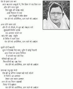 Panth hone do aparaichit , Praan rehne do akela - Geet Kahaani