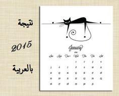 نتيجة 2015 بالعربية