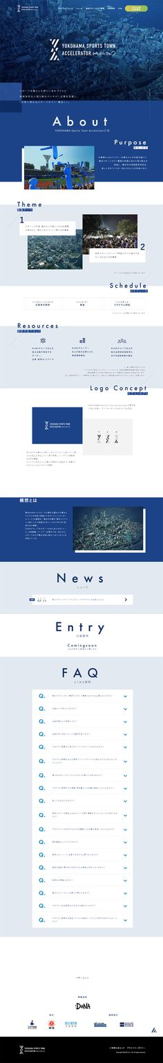 ランディングページ LP 横浜スポーツタウンアクセラレータ|スポーツ|自社サイト