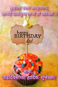 Happy Birthday Dad From Daughter, Happy Birthday Papa, Father Birthday, Birthday Wishes Greetings, Happy Birthday Wishes Images, Dad Quotes, Cupcake, Dads, Dad Birthday