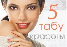5 табу для вашей красоты -