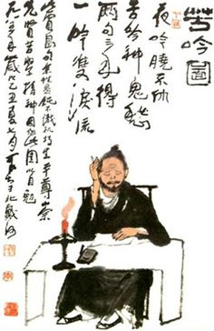 李可染 -《苦吟圖》 Li Keran (1907-1989) was a renowned contemporary Chinese painter.