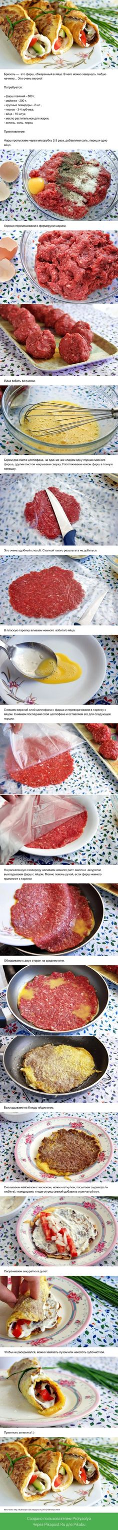 Бризоль. Осторожно, вкусный длиннопост! :) Приятного аппетита! :) еда, кулинария, рецепт, фарш, вкусно, длиннопост