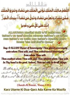 Al Imran Ayat 26 27 : imran, Saves, Ideas, Islamic, Phrases,, Messages,, Quotes