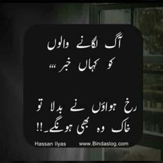 Best Quotes In Urdu, Poetry Quotes In Urdu, Ali Quotes, Urdu Poetry Romantic, Love Poetry Urdu, Urdu Quotes, Quotations, Girly Quotes, Photo Quotes