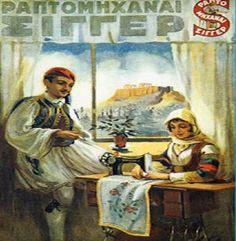 Singer sewing machine, vintage ad in Greek Vintage Advertising Posters, Old Advertisements, Vintage Travel Posters, Vintage Ads, Old Posters, Old Commercials, Greek History, Vintage Sewing Machines, Poster Ads