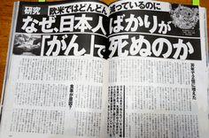 なぜ 日本人ばかりが 「がん」で死ぬのか?? 国民を守らない オカシナ国とは?? | 鹿児島UFO 地球維新 天声会議 - 楽天ブログ