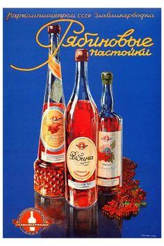 449. Советский плакат: Рябиновые настойки