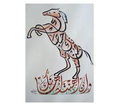لوحات خط عربي على اشكال حيوانات فائقة الروعة والجمال-CALLIGRAPHIE ARABE ~ لاتحزن