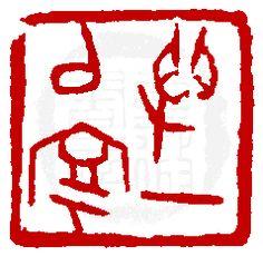 GIAN JIN-LUN(1888 ~1950)簡經綸(1888 ~1950)刻〔得一以寧〕,印面長寬為1.8X1.8cm。以甲骨文入印的陽刻篆刻作品。